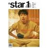 นิตยสาร AT STAR1 2017-02 หน้าปก RYU JOON YEOL