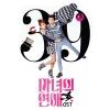 ซีรีย์ เกาหลี Witch`s Love O.S.T - TVN Drama (Spica)