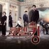 เพลงประกอบละครซีรีย์เกาหลี Hotel King OST (MBC TV Drama)