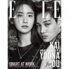 ELLE : February (2016) หน้าปก KAI(EXO)/ YoonA Girl`s Generation
