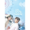 The Liar and His Lover OST - tvN Drama (Lee Hyun Woo / Joy)