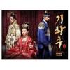 Empress Ki (Gi Hwang-hu) O.S.T - MBC Drama