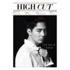 นิตยสาร High Cut - Vol.189 (Jo In Sung, Hwang Chi Yeul)
