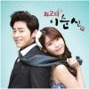 เพลงประกอบละคร ซีรีย์เกาหลี You`re the Best, Lee Soon Shin O.S.T - KBS Drama (2AM: Changmin, Sunny Hill)