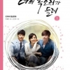 I Hear Your Voice Photo Comic Book Vol. 1 (SBS TV Drama) , cartoon photo book