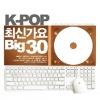 K-POP New Gayo Big 30 (2CD) [Infinite, Beast, f(x), MBLAQ, 2PM, etc รวมเพลงดังๆ