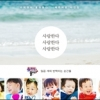 The Return of Superman Jeju Island Photobook