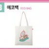 ของหน้าคอนTWICE 1ST TOUR TWICELAND - Eco bag