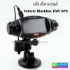 กล้องติดรถยนต์ Vehicle Blackbox DVR GPS ลดเหลือ 1,680 บาท ปกติ 4,200 บาท
