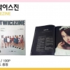 TWICEZINE Vol.1