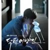 เพลงประกอบละครซีรีย์เกาหลี Doctor Stranger OST (SBS TV Drama) แบบมีโปสเตอร์ มีจำนวนจำกัด พร้อมส่ง