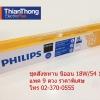 หลอดฟลูออเรสเซนต์ (นีออน) Philips ชุดถวายสังฆทาน 18W แพต 9 ดวง