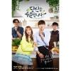 ซีรีย์เกาหลี Order You O.S.T - SBS Drama