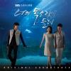 เพลงประกอบละคร I Hear Your Voice O.S.T - SBS Drama ตอนนี้สินค้าหมดค่ะ