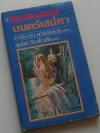 มนตร์เสน่หา Enchanted / บาร์บาร่า คาร์ทแลนด์ / สุดจิตต์ ภิญโญยิ่ง
