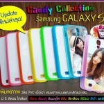 เคสพิมพ์ภาพsamsung galaxy S4 ภาพให้สีคอนแทรส สดใส มันวาว