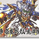 BB Senshi Sangokuden 351 GOU-TAITEI SONKEN GUNDAM / KORINPAKU
