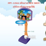 FPT-1244 แป้นบาส NICE SHOT (ปรับระดับความสูงได้)