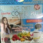 Sliming Diet Coffee Plus สลิมมิ่งไดเอทคอฟฟี่พลัส