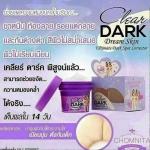 Clear Dark Dream Skin BY Chomnita เคลียร์ดากปรับผิวก้นดำให้เนียนนุ่ม