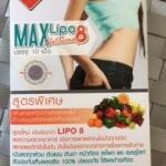 Max Lipo8 Fast Burning BY JP แม็คไลโป 8 เฟรสเบิร์นนิ่ง
