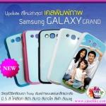 เคสพิมพ์ภาพsamsung galaxy grand ภาพให้สีคอนแทรส สดใส มันวาว