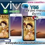 เคสวันพีช Vivo Y55 PVC เคสกันกระแทก ภาพให้สีคมชัด มันวาว
