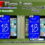 football thai iphone6 case pvc