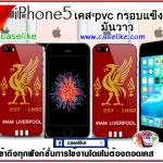 เคสลิเวอร์พูล iPhone5 pvc
