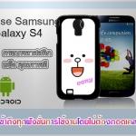 cony samsung galaxy S4 Case
