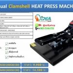 เครื่อง Heat Press Machine