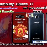 Man U Samsung Galaxy J7 case pvc