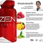 Zen Shape .. Product by ผลิตภัณฑ์ลดริ้วรอย Jeunesse,Ageless,Luminesce.