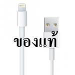 สายชาร์จ iPhone 6/6 Plus, 5/5S ของแท้ Lightning to USB Cable