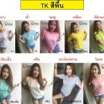 ขายส่งเสื้อยืดเปล่า TK สำหรับ Sublimation T-Shirts
