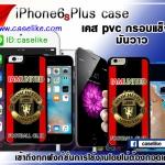 แมนยู iPhone6S Plus case pvc