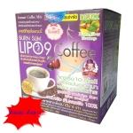 กาแฟลดน้ำหนัก LIPO 9 Coffee Burn Slim ผอมจริง เห็นผลจริง 100%