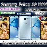 เคสวันพีช ซัมซุงกาแล็คซี่ A8-2016 ภาพมันวาว สีสดใส