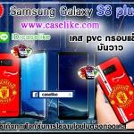 เคส Samsung galaxy S8 plus ลายแมนยู ภาพให้สีคอนแทรส สดใส ภาพคมชัด มันวาว