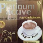 แพลททินั่มแอคทีฟ กาแฟผู้ชาย platinum active coffee