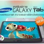 เคสพิมพ์ภาพ Samsung Galaxy Tab2 10.1 P5100 ภาพให้สีคอนแทรส สดใส มันวาว