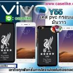 เคสลิเวอร์พูล Vivo Y55 PVC เคสกันกระแทก ภาพให้สีคมชัด