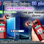 เคส Samsung galaxy S8 plus ลายลิเวอร์พลู ภาพให้สีคอนแทรส สดใส ภาพคมชัด มันวาว