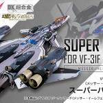 DX Chogokin 1/60 Macross Delta Super Parts Set for VF-31F Siegfried (Messer Ihlefeld Use)