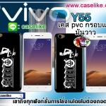 เคส Vivo Y55 PVC เคสกันกระแทก ภาพให้สีคมชัด มันวาว