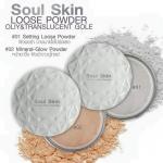 Soul Skin Loose Powder Oily&Translucent Gole แป้งฝุ่นโปร่งแสง ผิวออร่า หน้าเงา