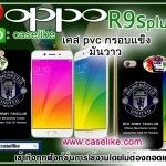 เคส oppo R9splus pvc ลายแมนยู ภาพคมชัด มันวาว สีสดใส