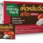 Handy Herb แฮนดี้เฮริ์บ เห็ดหลินจือสกัด 400 มก. 1 กล่อง/32ซอง