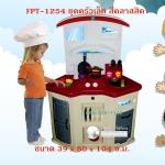 FPT-1254 ชุดครัวเล็ก สีคลาสสิค