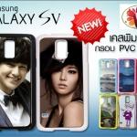 เคสพิมพ์ภาพ Samsung Galaxy S5 ภาพให้สีคอนแทรส สดใส มันวาว